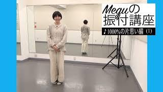 Meguによる振付講座です。 Negicco「1000%の片思い」の振付レッスン! この(1)動画は楽曲に合わせてMeguが踊る動画です。 この動画を見てから、(2)のMeguによる ...