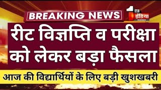 REET परीक्षा तिथि फिर हुई स्थगित / बड़ी खबर जयपुर से अभी की / जरूर देखें ।