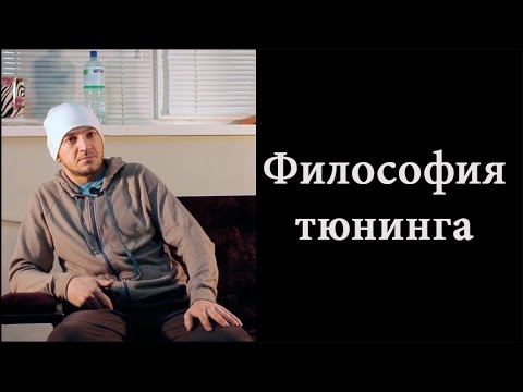 Философия тюнинга или главная ошибка при тюнинге - Смешные видео приколы