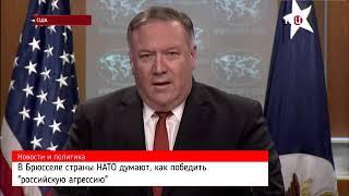 """В Брюсселе страны НАТО думают, как победить """"российскую агрессию"""""""