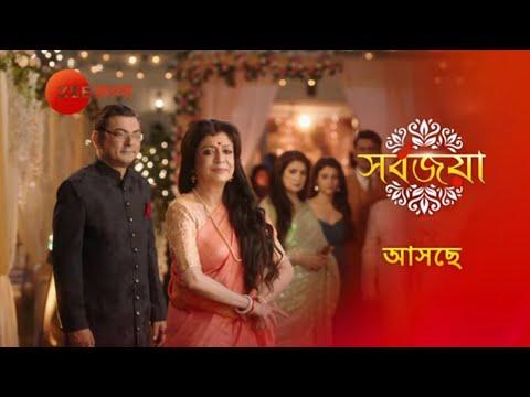 Sorbojaya - Upcoming Show - Teaser - Zee Bangla