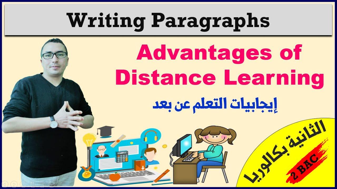 كتابة فقرة حول إيجابيات التعلم عن بعد Advantages Of Distance Learning الإنجليزية مع السيمو Youtube