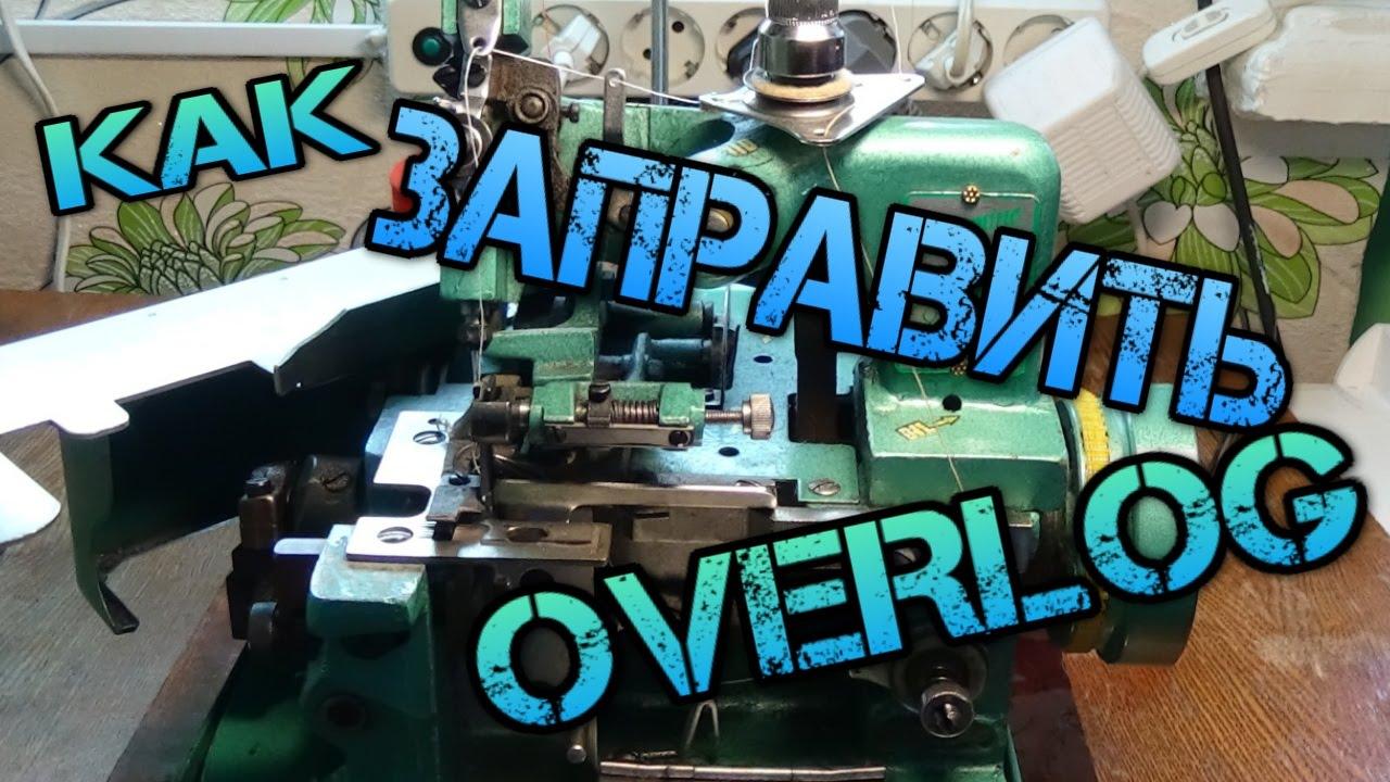 видео как заправить нитками оверлок инструкция