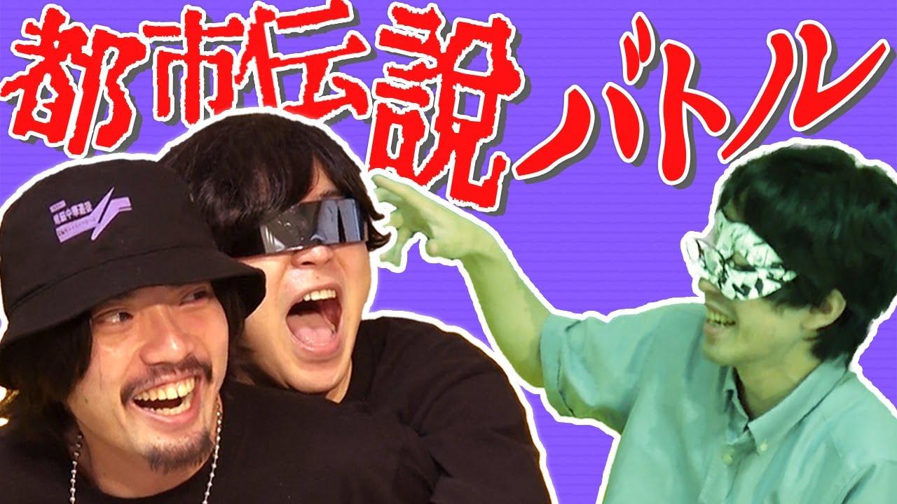 【都市伝説】日本の怪異と世界の怪異を戦わせたらどうなるの!?