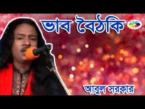 Bhab Boithoki Full Video Album | Abul Sarkar | ভাব বৈঠকি | CD Zone Songs