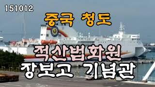중국 청도 석도 위해 훼리여행 4박 5일(1)청도 적산…
