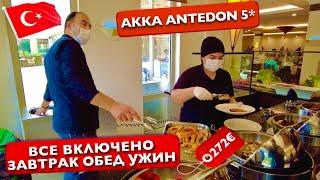 Шведский стол в Турции Все включено за 272 Как вам такое чем кормят в отеле 5 звезд Akka Antedon