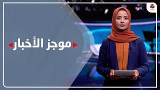موجز الاخبار | 16 - 09 - 2021 | تقديم صفاء عبدالعزيز | يمن شباب