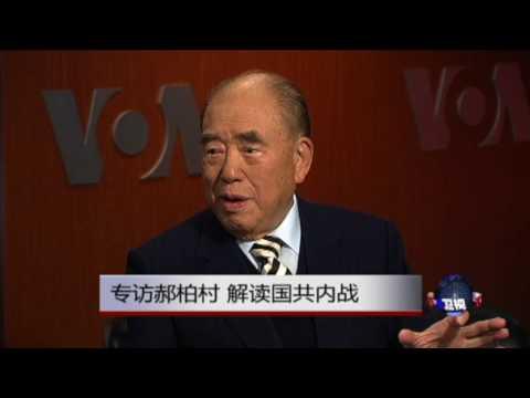 郝柏村:国民党失去大陆与蒋介石的战略错误有关
