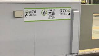 都営地下鉄新宿線大島駅2番線到着案内放送