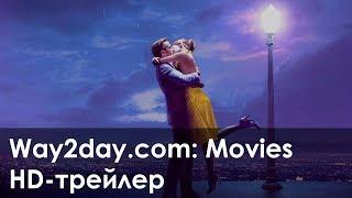 Ла-Ла Ленд – Русский трейлер (2016, HD)