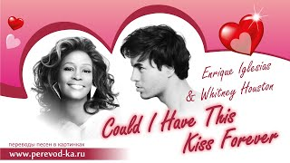 Enrique Iglesias & Whitney Houston - Could I Have This Kiss Forever с переводом (Lyrics)