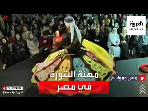مهن ومواسم | مهنة التنورة في مصر تراث متجدد يصبغ العيد بأبهى الألوان  - نشر قبل 2 ساعة