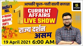 19 April | Daily Current Affairs \u0026 News| #526 India \u0026 Its States | Kumar Gaurav Sir| Hindi \u0026 English