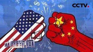[中国新闻] 媒体焦点:中美经贸摩擦·媒体聚焦 美国无法逆转中国贸易增长 | CCTV中文国际