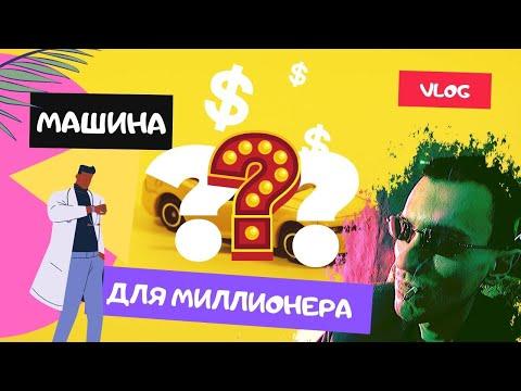 Выбираем машину для миллионера (Style8)   Настя прокола язык   Мальчики устроили забивку. VLOG