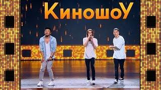 Download «Киношоу». MBAND - «Постой, паровоз» Mp3 and Videos
