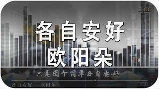 各自安好 — 欧阳朵 Respectively - Ouyang Duo/Trân trọng - Ouyang Duo「超美動態歌詞Lyrics」
