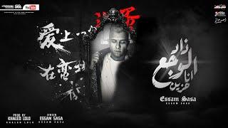 مهرجان زاد الوجع انا حزين ( مليون سلام ومية مسا ) عصام صاصا الكروان - Essam Sasa Zad Elwg3