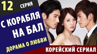 С КОРАБЛЯ НА БАЛ ► 12 Серия Корейские сериалы на русском Дорама лучшие корейские сериалы