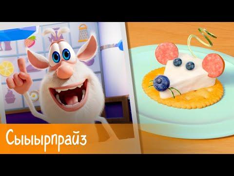 Буба - Готовим с Бубой: Cыыырпрайз - Серия 6 - Мультфильм для детей