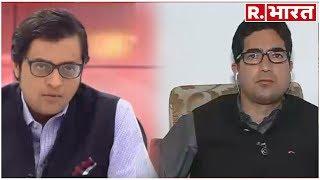 कश्मीर से जुड़े सवालों पर अर्नब गोस्वामी की जम्मू-कश्मीर पीपल मूवमेंट के प्रमुख शाह फैज़ल को खरी-खरी