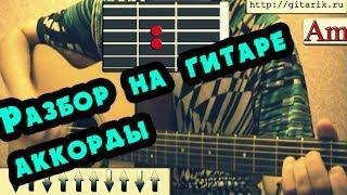 Дворовые песни - В руках автомат(Разбор на гитаре)