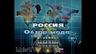 C&C Generals Zero Hour: The End of Day [РОССИЯ] - ОБЗОР МОДА thumbnail