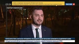 Смотреть видео Путин поручил расследовать ЧП в Шереметьеве   Россия 24 онлайн