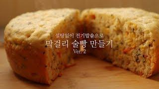 막걸리술빵 Ver2 :: 설탕없이 전기밥솥으로 만들기 …