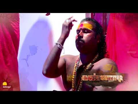 குட்டி சாத்தானை மாறி பேய் ஆட்டம் ஆடும் சிறுவன்..! 13 September 2019 | Kannadi | Promo  இன்று இரவு 8 மணிக்கு  நமது கலைஞர் தொலைக்காட்சியில் காணத்தவறாதீர்கள்..   Kannadi is the new show hosted by Amit Bhargav. The host try to bring to light some of the unexplored factors surrounding infamous criminal incidents.  Stay tuned with us : http://bit.ly/subscribekalaignartv  குட்டி சொர்ணாக்கா | இங்க என்ன சொல்லுது | Inga Enna Solluthu | Game show | Jagan | Kalaignar TV https://youtu.be/kGw4kuN9uv8  நெசமாத்தான் சொல்றிய..! இங்க என்ன சொல்லுது | Inga Enna Solluthu | Game show | Jagan | Kalaignar TV https://youtu.be/QdDPztPnnDQ