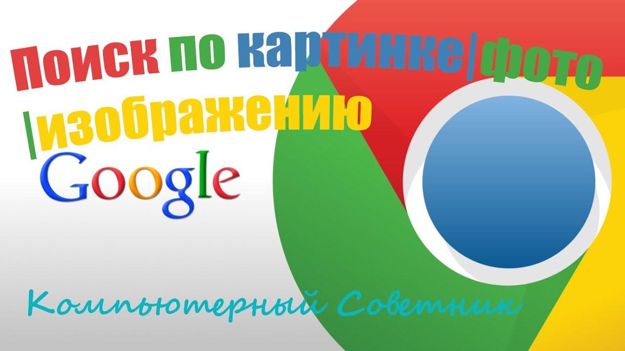 Поиск по картинке фото изображению в Google - YouTube