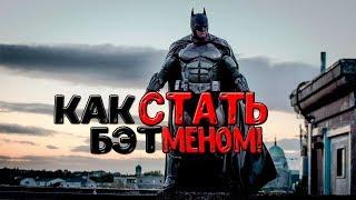 как стать Бэтменом?Какое снаряжение нужно,чтобы стать Бэтменом?Как создать снаряжение Бэтмена?