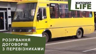 Житомирська міськрада планує розірвати договори з кількома приватними перевізниками