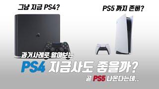 플레이스테이션4 (PS4) 지금 살까? PS5 까지 존…