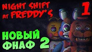 - НОВЫЙ FNAF 2 Night Shift at Freddy s 1