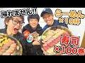 寿司100貫とラーメン10杯食べきるまで帰れません!!!【すしらーめん《りく》】