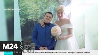 Трансгендер женился на женщине в столичном СИЗО - Москва 24