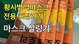 마스크실링기, 마스크포장용 밴드실러, 실링기 납품문의(…