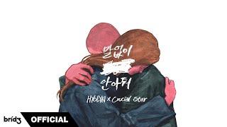 Youtube: Hug Me Silently (feat. Crucial Star) / HYOLYN