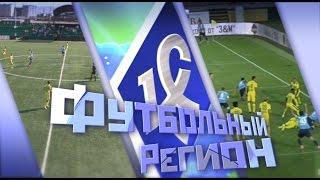 Футбольный регион 209 КС ТВ