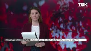 Красноярцы не могут сдать тесты на коронавирус
