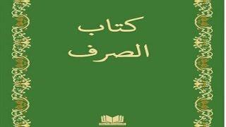 2- Sarf İlmi : Emsile-i Muhtelife - Farklı Kalıplar 1 ( Arapçaya Giriş )