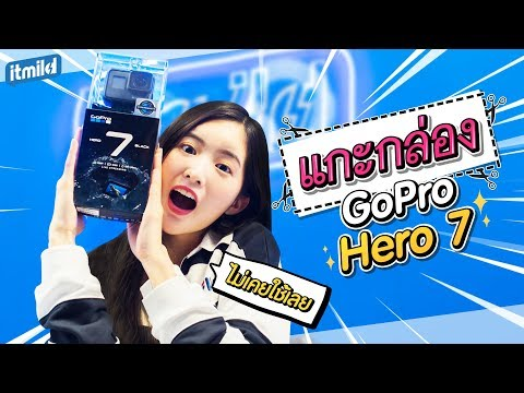 ลองให้น้องมายด์แกะกล่อง GoPro 7 โดยที่ไม่เคยใช้มาก่อน ดูสิว่าจะรอดหรือไม่รอด!! - วันที่ 26 Oct 2018