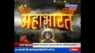 महाभारत || MAHABHARAT || STV Haryana News