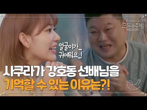 강호동X사쿠라의 리얼 첫만남 공개! 얼굴이가(?) 귀여우니까 모두의주방 1화