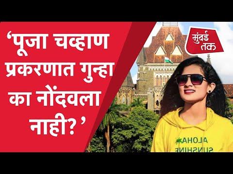 Pooja Chavan प्रकरणात Bombay High Courtने विचारले FIR का नाही?| Sanjay Rathod | Chitra Wagh