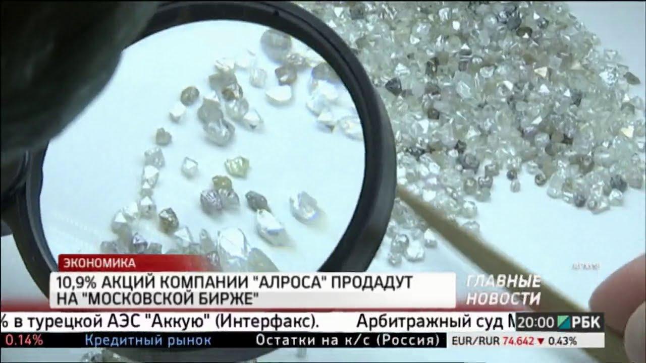 10,9% акций компании АЛРОСА продадут на «Московской бирже»