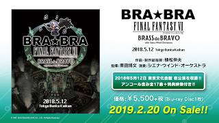 2019.2.20 発売『BRA★BRA FINAL FANTASY VII BRASS de BRAVO with Siena Wind Orchestra』プロモーション映像