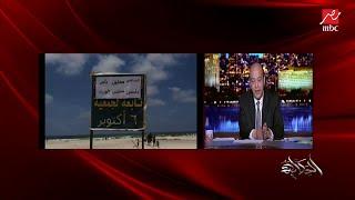 بعد غرق 11 شخصًا بالإسكندرية.. عمرو أديب: طب افتحوا الشواطئ بإجراءات احترازية - E3lam.Com